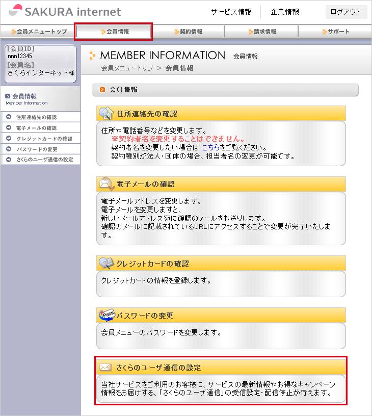 usertsushin_010.png