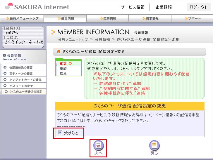 usertsushin_020.png